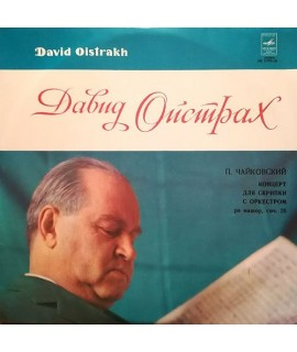 David Oistrach - Tchaikovsky Concerto For Violin And Orchestra In D Major, Op. 35